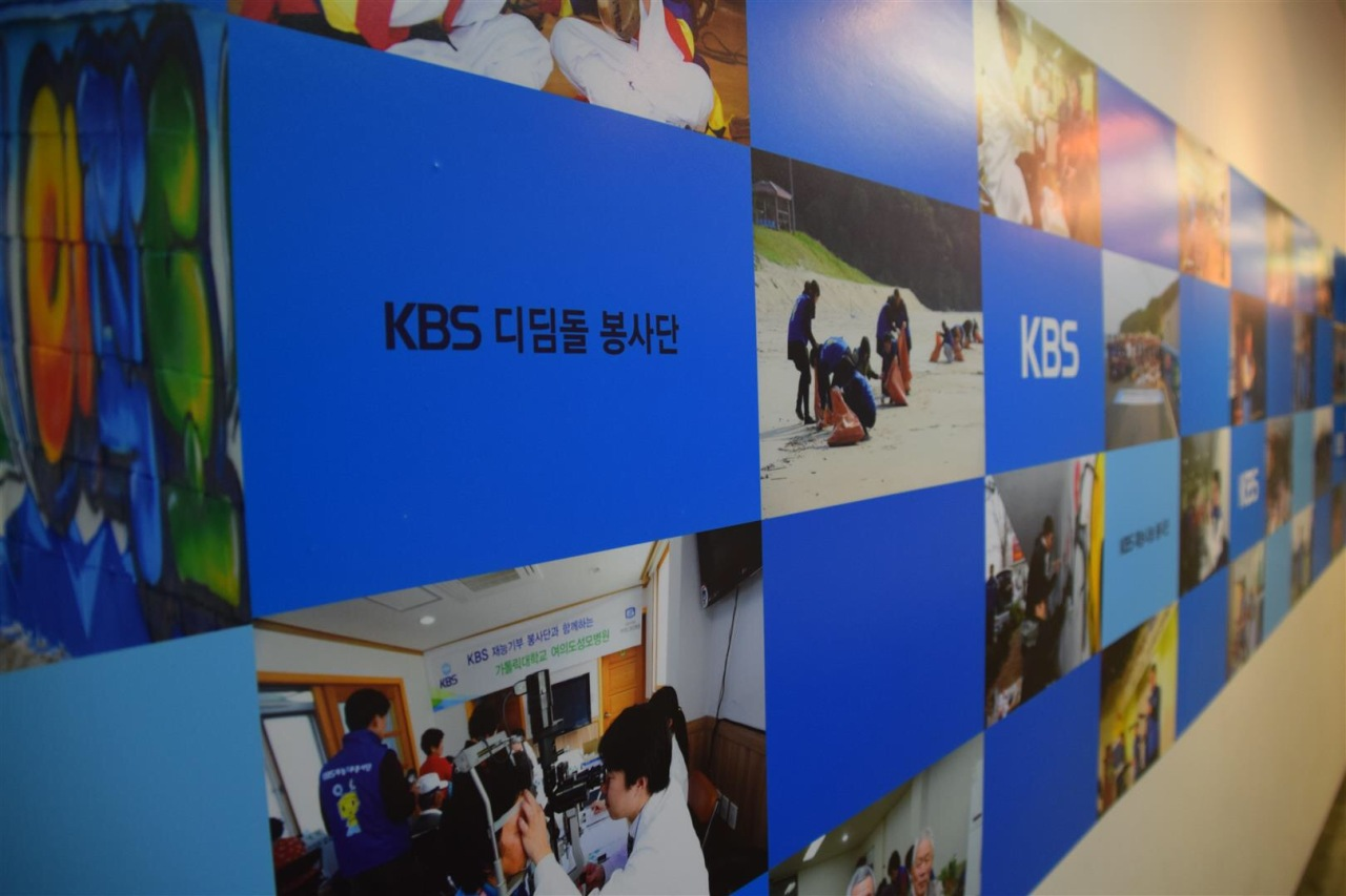 Autumn Trip 2015: KBS Exhibition Hall